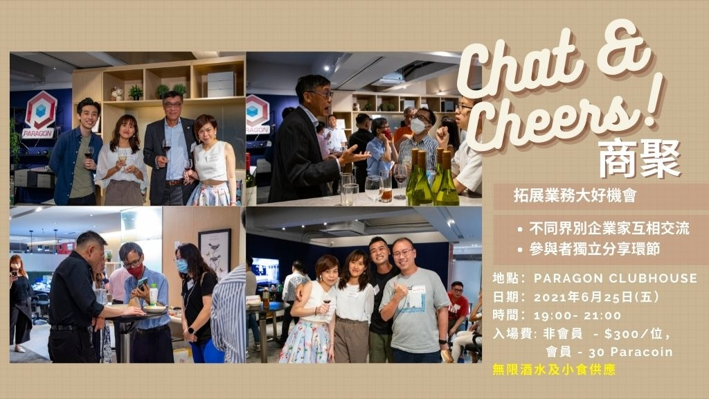 Chat & Cheers!6月商聚